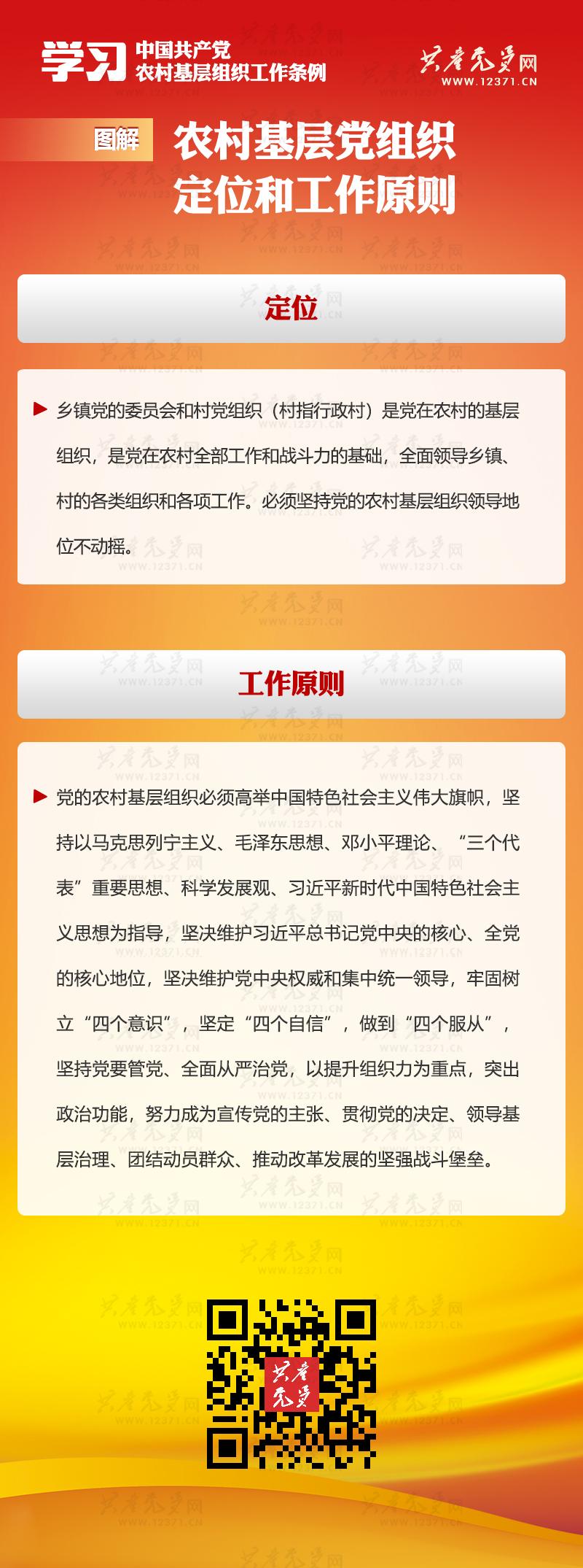 图解《中国共产党农村基层组织工作条例》① 定位和工作原则