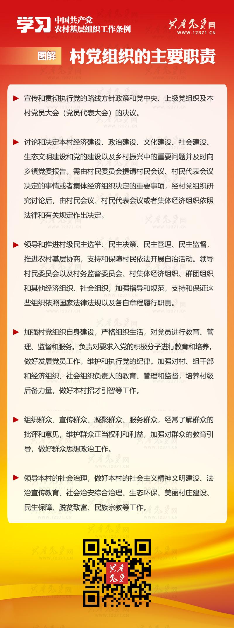 图解《中国共产党农村基层组织工作条例》④ 村党组织的主要职责